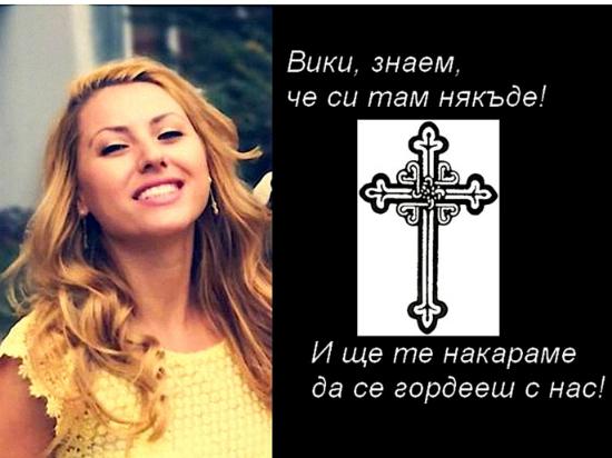 ubiena bugarska novinarka Viktorija Marinova