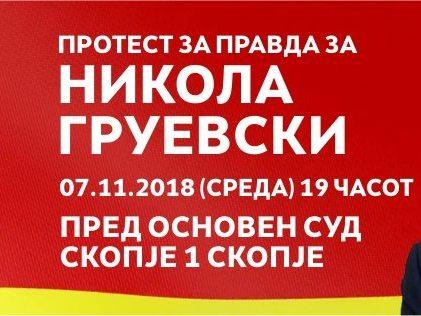 protest nikola gruevski