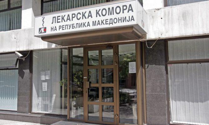 Lekarska-komora-6-696x416-670x400