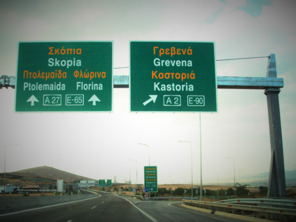 avtopat Grcija Kozani-Ptolemaida_-_Kozani-North_interchange - wikipedia
