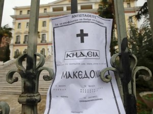 Sоlun Grci nekrolozi za Makedonija pred glasanje vo parlamentot vo Atina (1)