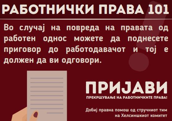 работнички права