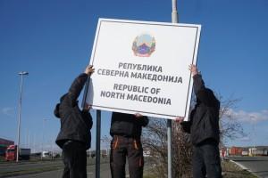 Северна Македонија