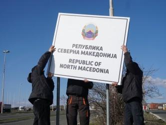 Северна Македонија, Severna Makedonija