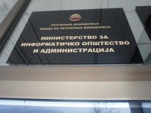 Ministerstvo za informatichko opshtestvo i administracija MIOA tabla 6fev19 - Borche Popovski