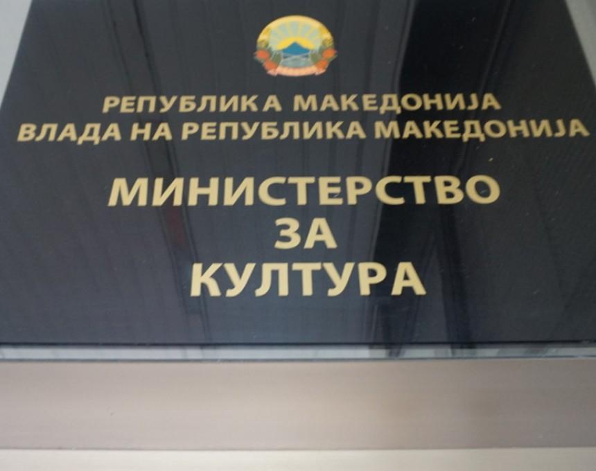 Ministerstvo za kultura tabla 6fev19 - Borche Popovski