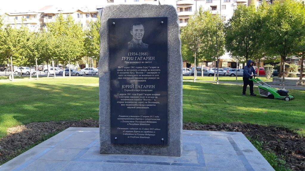 Споменик на Јуриј Гагарин подигнат од општина Карпош, Скопје, во соработка со Амбасадата на Руската Федерација во април 2015 г.