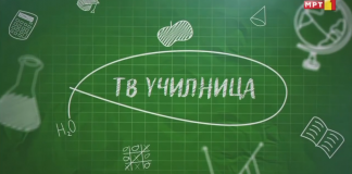ТВ Училница лого