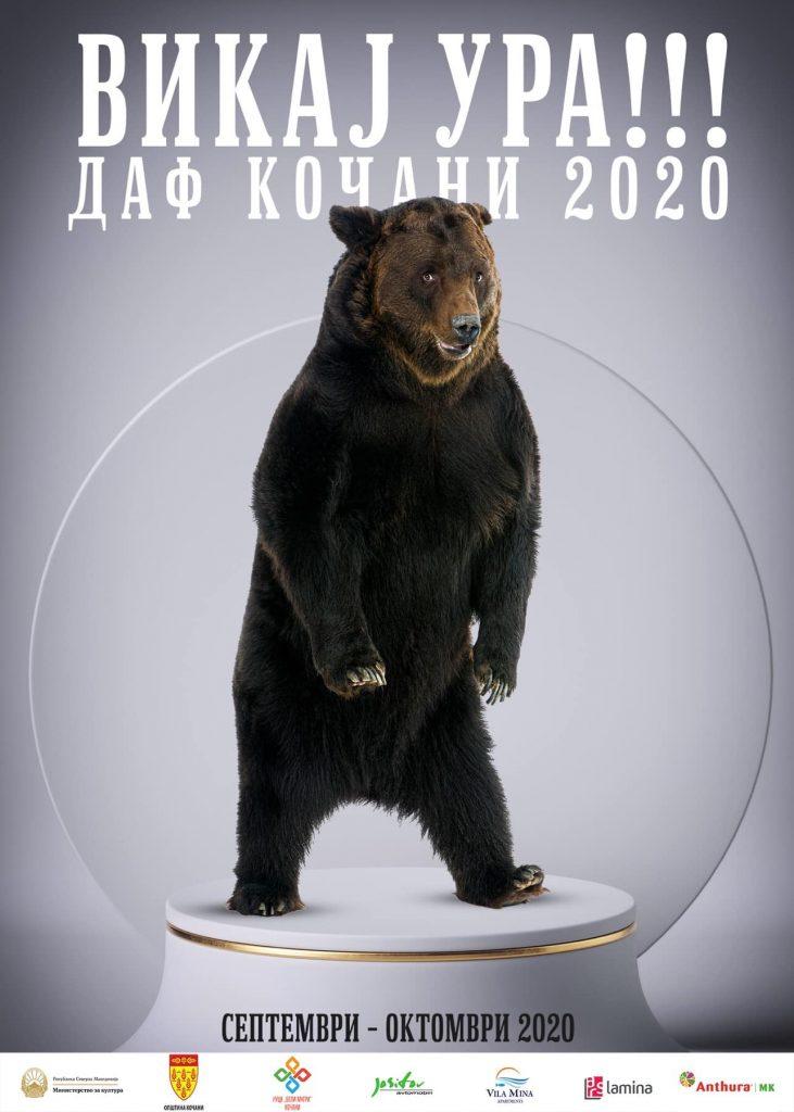 ДАФ 2020