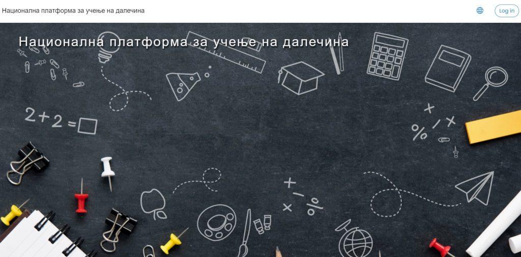 schools.mk, Национална платформа за учење од далечина